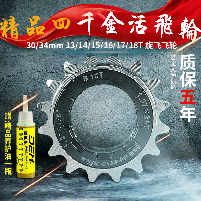 Five-year Quality Assurance of 16-teeth Single Speed 17T Flywheel 13 1415 Performance Vehicle BMX Climbing 18 teeth
