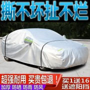 Changan Yue Xiang V3V5V7 car clothing car cover sun rain seasons Oxford automobile general insulation thickening cloth cover