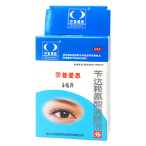 Sapueth of benzyl lysine eye drops 5ml eye drops for senile cataract therapy for blurred vision