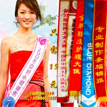 Guangzhou custom high-grade satin Hong Kong Miss etiquette with welcome pageant ribbon Custom making digital thermal sublimation