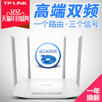 TP-LINK dual-band wireless router wifi wall Wang household 5G TPLINK power TL-WDR5600