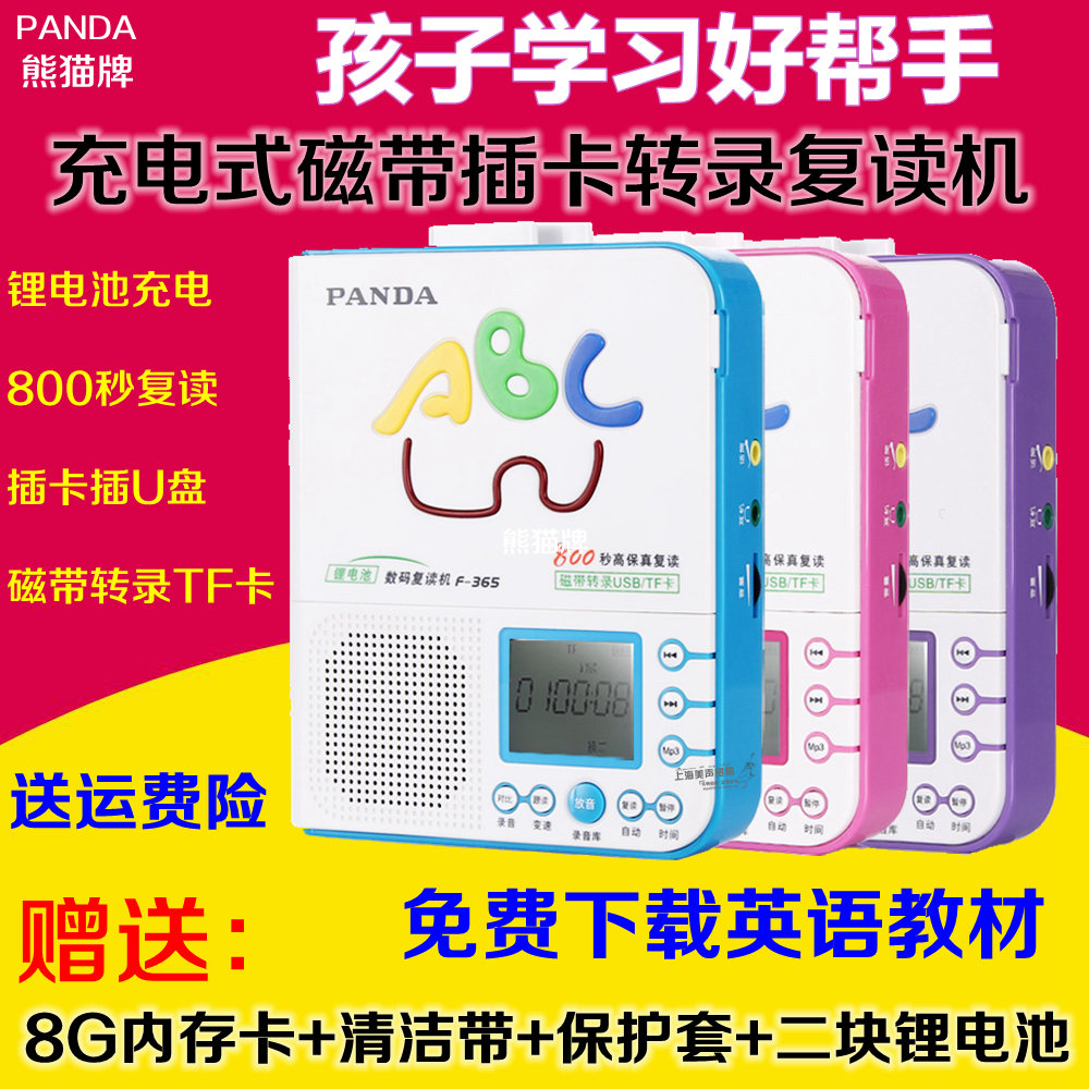 PANDA/ Panda F-365 Repeater Tape u Disk mp3 Player English Learning Outside Recording Lithium Rechargeable
