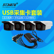 Infrared array lamp AHD2500 line 4 million HD monitor device camera USB capture card set