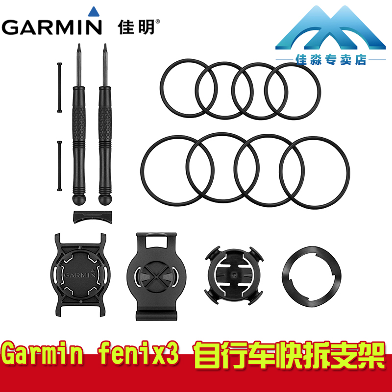 Garmin Jiaming Fenix 3 Bicycle Quick Removal Bracket Bicycle Replacement Base Bracket