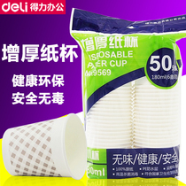 Deli stationery deli 9569 disposable paper cup thickened 6 oz (180ml 50 bags)