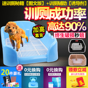 Dog toilet Tactic pet dog dog Bichon supplies urinal of male and female potty small dogs a large golden retriever dog