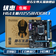 Rock PANSHI/ extreme PS-H61, H61 motherboard, motherboard supports 1155 needle core I3, I5, I7U