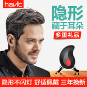 Havit/ I3S Bluetooth headset stealth haiweite Mini ultra small mobile wireless earplug ear drive