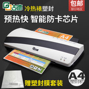 GD285 intelligent photo laminating machine A4 machine and automatic sealing machine mounted home photo gluing machine