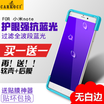 carkoci millet note milking note millet top with version 5.7 full-screen coverage anti-blue mobile phone film
