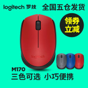Logitech M170 wireless mouse photoelectric notebook M186/M185 upgrade wireless office game mouse