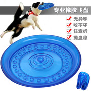 Dog bite dog toy Frisbee Frisbee Frisbee frisbee dog dog pet soft toy rubber products