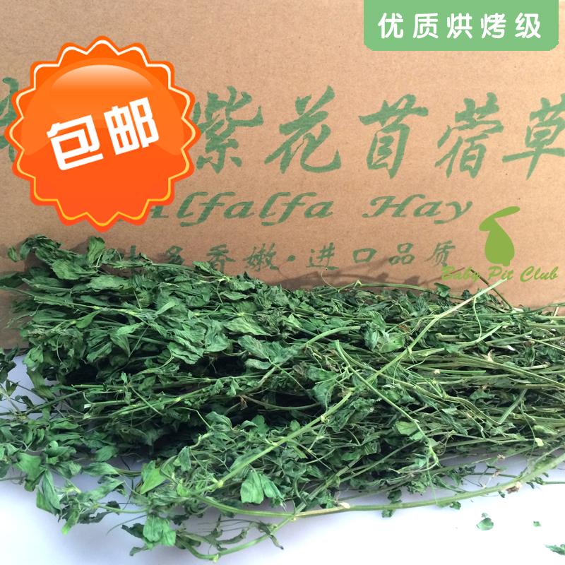 Альфальфа трава весит 1000 граммов кролика дракона кошки голландский свинья кролик трава трава трава