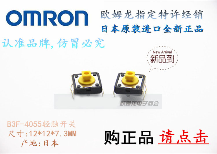 Original Import Omron Micro-touch Switch Button Button Switch B3F-4055 Nissan 12*12*7.3m