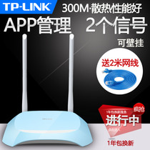 TP-LINK wireless router through the wall Wang 300M home TPLINK high-speed WIFI fiber bridge WR840N