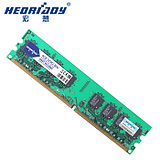 shipping macros want full DDR2 800 4G compatible desktop memory compatible INTEL double pass 8G 667