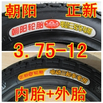 Electric tricycle Tire 3.75-12 inner Tire 375-12 inner tube Tire Genuine Chaoyang Positive new tire