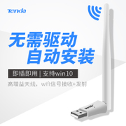 Tengda USB wireless network card desktop computer external portable WiFi wireless receiver transmitter free drive