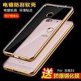 Jesse music as 1s mobile phone shell music 1s protection sleeve silicone drop simple female models X500 transparent letv soft men