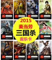 2015 McDonalds three-kill limited version skin points Camero Card discount card full set of 12 collections