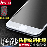 Axidi millet 6 frosted tempered film millet six matte anti-fingerprint explosion-proof glass mi6 mobile phone protective film