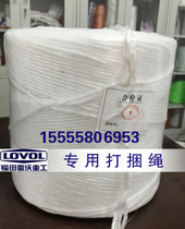 Futian Revo Strapping Machine Special bundle straw rope tie rope packing Rope plastic rope