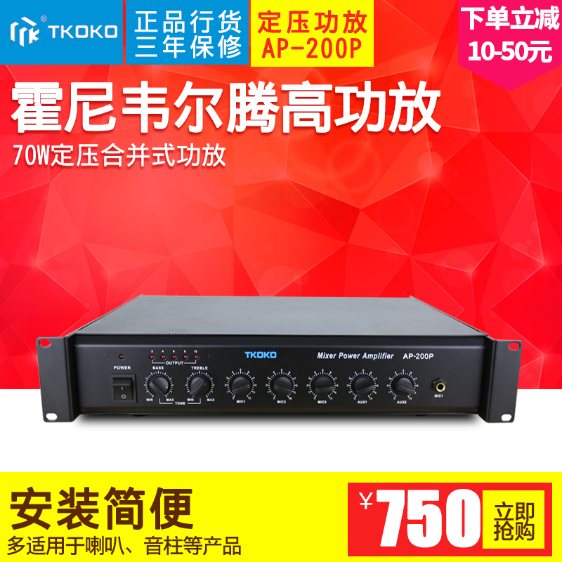 TK-AUDIO/ Teng Gao AP-200P 70W/130W public broadcasting constant pressure amplifier with pre-power
