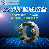 Z Series swelling tight sleeve tightening sleeve expansion sleeve Z2 40*65 hardware Franchise Store