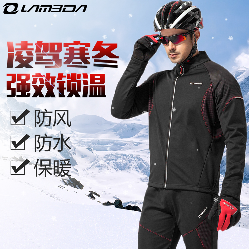 Lampada cycling suit in spring, autumn and winter