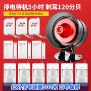 Intelligent wireless infrared acousto-optic alarm, shop, home burglar alarm, home security system