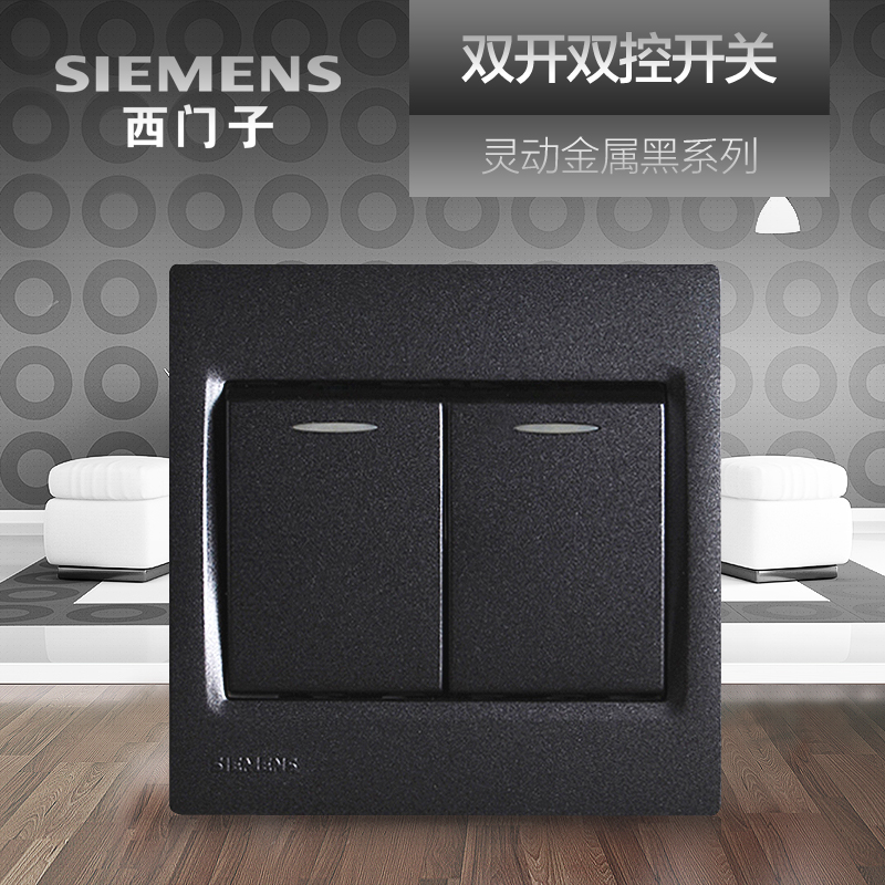 Siemens Double Open Double Control Switch Socket Panel Smart Metal Black Household Wall Two Open Fluorescent Switch