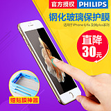 Philips Apple 6s mobile phone film 4.7 anti-fingerprint iphone6plus tempered high-definition protective film 5.5