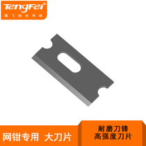Long blade quality Super good wire clamp network clamp WIRE CLAMP crimping Clamp knife piece 21*10mm 1 pieces