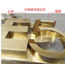 Titanium Gold to make spherical titanium gold word advertising word signature word making copper character anti-ancient word electroplating word