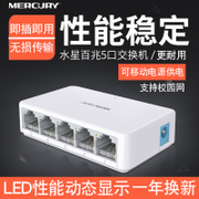 Mercury 5 port Ethernet switch 4 port network switch shunt cable splitter dormitory hub
