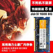 Hynix SC DDR3L 1600 8G notebook memory, computer memory, low voltage three generations, compatible 1333 4G