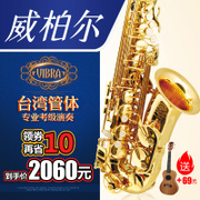 Weibaiersakesi Alto E alto saxophone / drop pipe K300 pipe band playing professionally