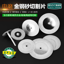 Electric grinding accessories gold sand saw blade cement glass wine bottle jade cutting piece beautiful seams toothless saw blade