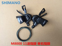 Shimano Jubilee Manor XT M8000 finger dial M7000 refers to dial SLX refers to dial 11 speed left and right fingers XTR