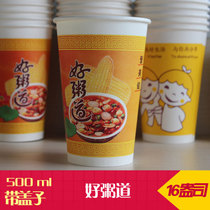 New 16A Good porridge Road Disposable paper cup porridge cup with cover 16 good porridge road most parts of the country