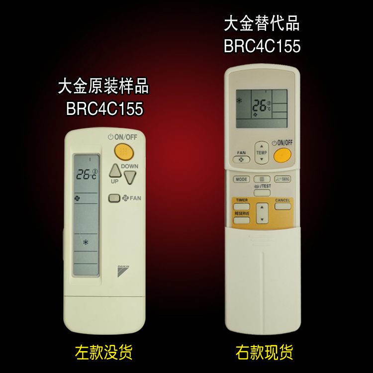 Promotions authentic DAIKIN Daikin air conditioning remote control BRC4C155/158/151/152/160 original quality