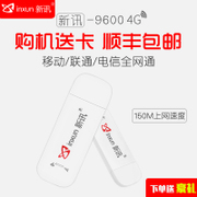 Mobile MiFi WiFi portable portable 4G wireless router card online Cato Unicom Telecom vehicle equipment