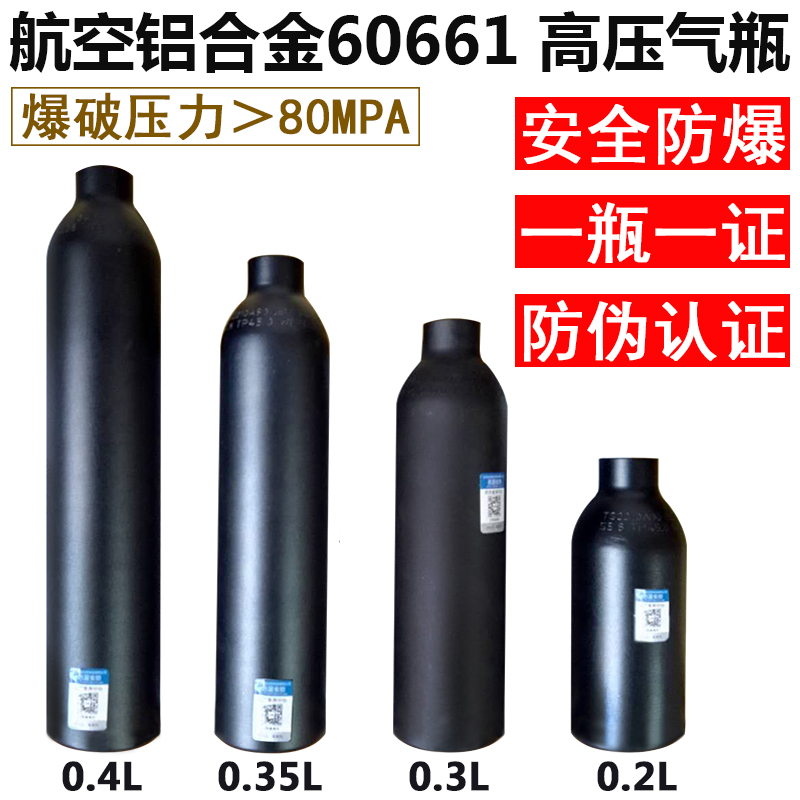 Manufacturers send 0.2/0.35/0.45L thick explosion-proof high pressure bottle high pressure cylinder 30mpa steam bottle from the cluster manufacturers