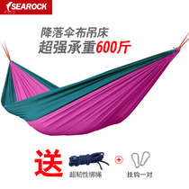 Haiyan outdoor portable hammock parachute cloth hammock indoor and outdoor recreational parents and children single hammock rope