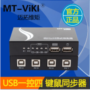 1 dimensional moment Maxtor USB keyboard and mouse control 4 synchronizer KVM switch 4 DNF synchronous controller