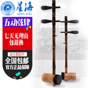 Beijing Xinghai Zizhu Jinghu 8701P twist rod shaft Jinghu xipi and Erhuang send the piano box