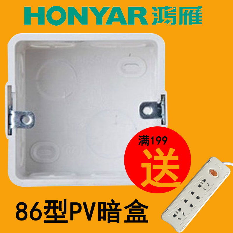 Hongyan Installation Box Switch Socket Embedded Bottom Box Universal 86 Dark Box PVC86HS50N