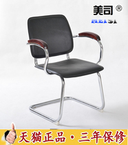 MERCOS BOW chair office chair computer chair bow chair training chair leather chair conference chair student chair