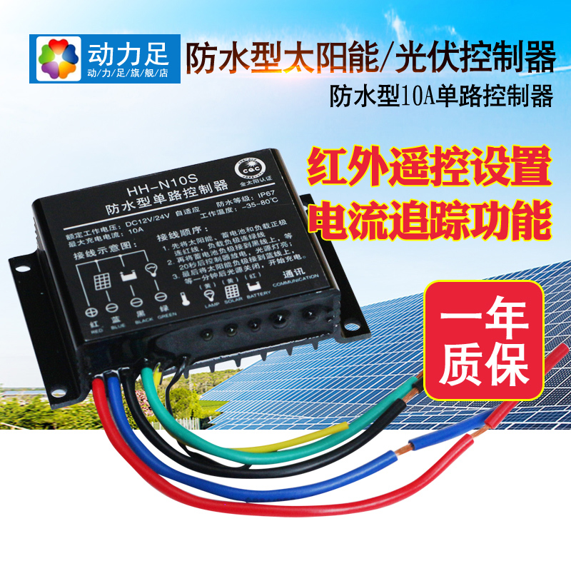Power Foot Solar Controller Waterproof Single Channel Half Power 12V24V10A Charging Board Street Lamp Controller