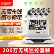 Zben wireless monitoring equipment set one machine, high-definition outdoor night vision monitor, wireless WiFi home
